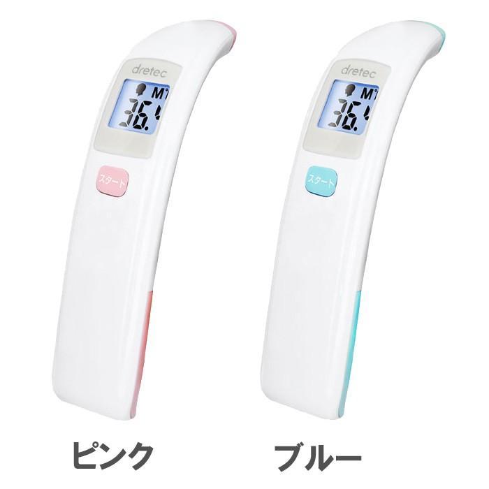 体温計 非 接触 ドリテック