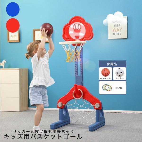 バスケットゴール バスケットボール 送料無料新品 キッズ用 高さ調整可能 キッズ用おもちゃ おもちゃ 玩具 ゴール キッズ オープニング 大放出セール 子供用玩具 子供 子供用 バスケットボー