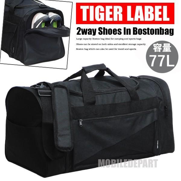 2WAY 大容量 77リットル シューズインボストンバッグ メンズ レディース 旅行バッグ トラベルバッグ ボストンバッグ 送料無料(一部地域を除く) スポーツバッグ 黒 永遠の定番モデル