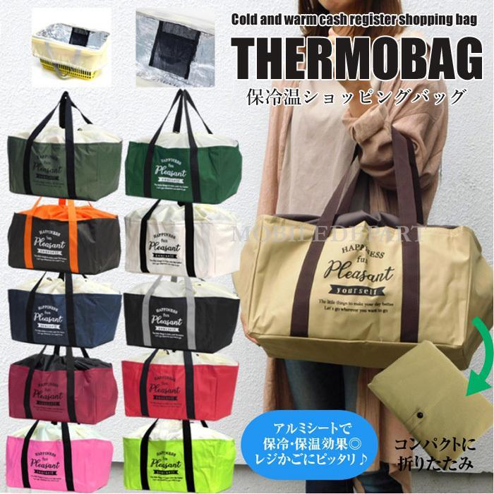 保冷バッグ 大容量 レジカゴバッグ 保冷 保温 レジかごバッグ エコバッグ 折り畳み 折りたたみ ショッピングバッグ|mobadepa