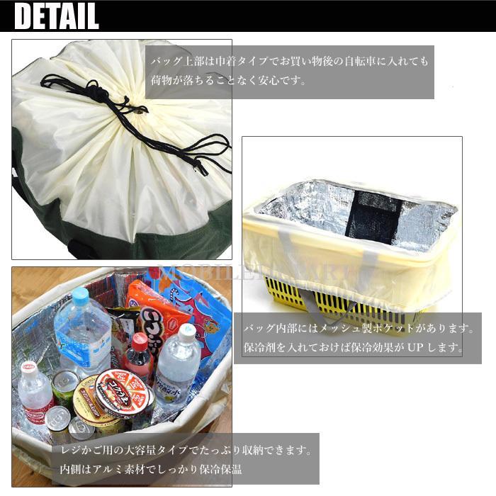 保冷バッグ 大容量 レジカゴバッグ 保冷 保温 レジかごバッグ エコバッグ 折り畳み 折りたたみ ショッピングバッグ|mobadepa|04