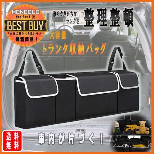 トランク 収納 車用収納ボックス トランク収納ボックス 車載バッグ 収納ボックス 大容量 カーグッズ 販売期間 限定のお得なタイムセール 滑り止め 折り畳み式 驚きの値段で