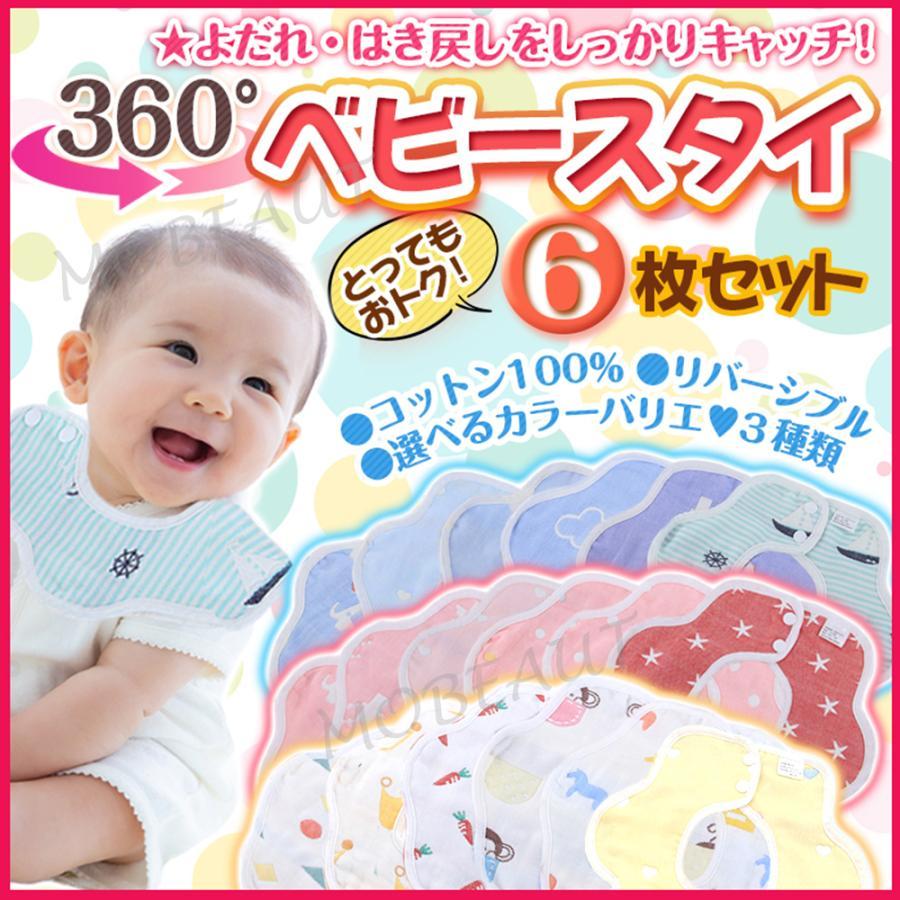 スタイ 贈与 人気ブランド よだれかけ 6枚セット コットン ガーゼ 綿100% お食事エプロン 保育園 赤ちゃん 360度