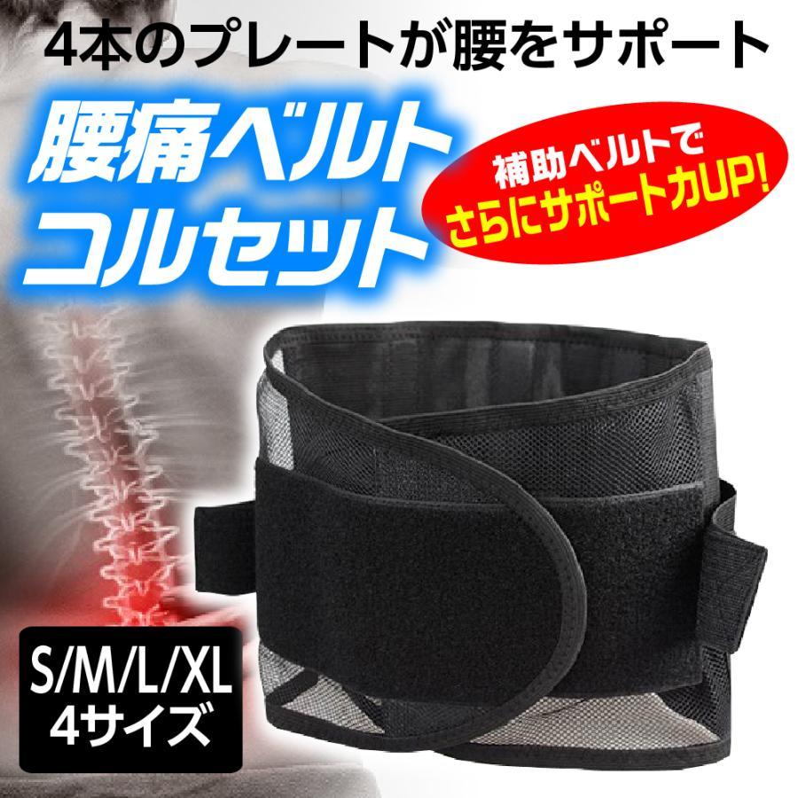腰痛ベルト 腰痛 コルセット 腰 正規店 サポーター サポートベルト 腰用 永遠の定番 腰の保護 腰ベルト