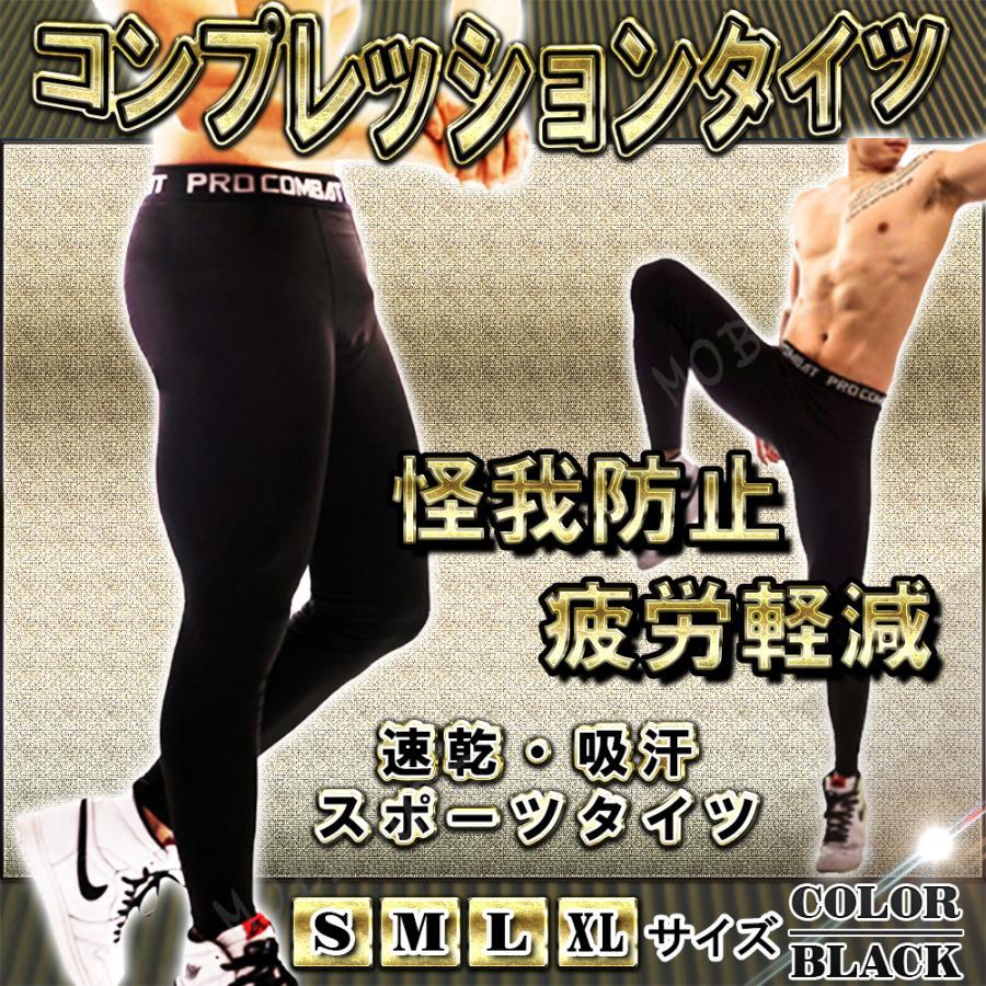 好評 コンプレッションタイツ スパッツ トレーニングタイツ ランキング総合1位 メンズインナー トレーニング ジョギング ランニング