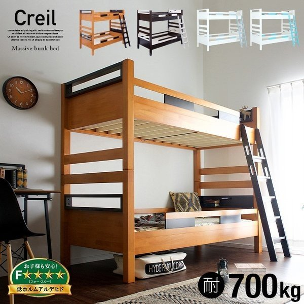 耐荷重700kg/業務用可能 宮付き 二段ベッド 2段ベッド 二段ベット 2段ベット おしゃれ 木製 木製 耐震 頑丈 Creil(クレイユ) ハイタイプ 4色対応