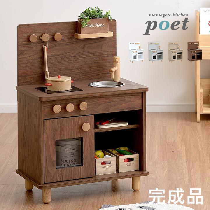 完成品 ボウル付き IHコンロタイプ ままごとキッチン 新作アイテム毎日更新 おままごとキッチン 日本製 ままごとセット ままごと 木製 キッチン ポエト poet 4色対応