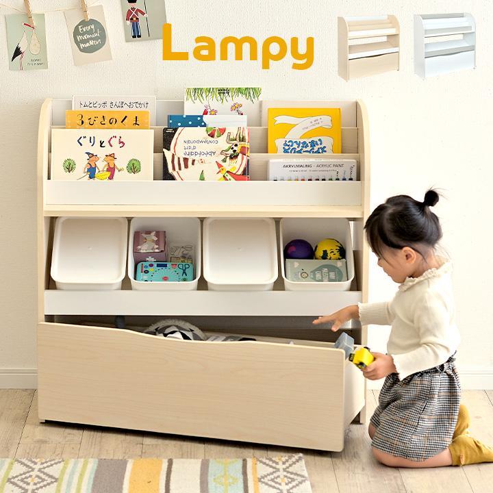 絵本ラック 予約 絵本棚 本棚 ブックラック ブックシェルフ キッズラック おもちゃ箱 2色対応 ランピー キャスター付き Lampy お気に入り 幅83cm 引き出し おもちゃ収納