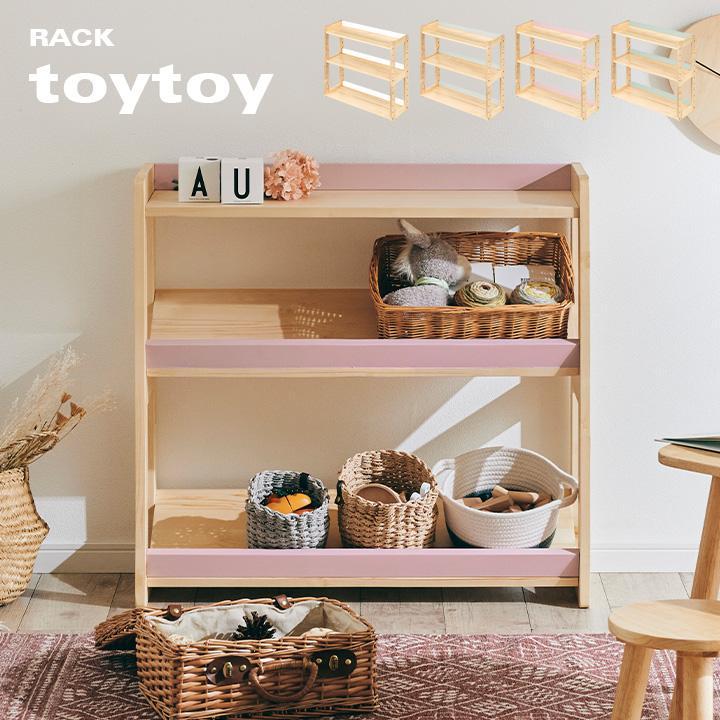 アウトレット おもちゃ収納 おもちゃラック ランドセルラック 『1年保証』 ランドセル収納 絵本棚 絵本ラック toytoy 収納 マルチラック 4色対応 トイトイ 幅83cm 木製 大好評です
