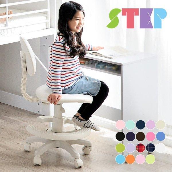 当店オリジナルカラー追加 1年保証付き 学習椅子 学習机椅子 スーパーセール期間限定 学習机用 椅子 昇降式 ファブリック PVC 19色対応 ステップ チェアー STEP 贈答 学習チェア