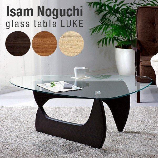 センターテーブル ガラステーブル ノグチテーブル 超安い 2020 リプロダクト イサムノグチ コーヒーテーブル カフェテーブル ルーク LUKE リビングテーブル ローテーブル
