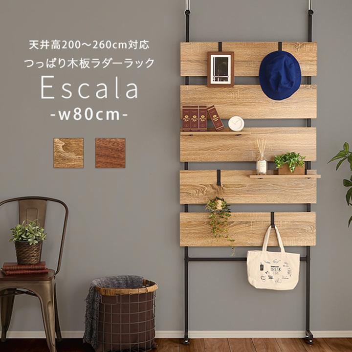 収納家具 ディスプレイラック 薄型 スリム 間仕切り 通信販売 棚 壁掛け 突っ張り 帽子 ウォールシェルフ 人気 Escala エスカーラ 突っ張り木板ラダーラック 2色対応 幅80cm