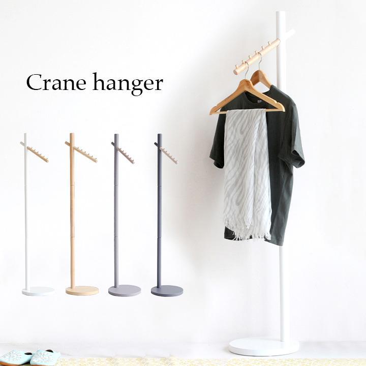 商品 ハンガーラック ハンガー ポールハンガー ハンガーポール コンパクト スリム 木製 玄関 4色対応 ナチュラル 寝室 リビング hanger Crane 2020A/W新作送料無料 クレーンハンガー