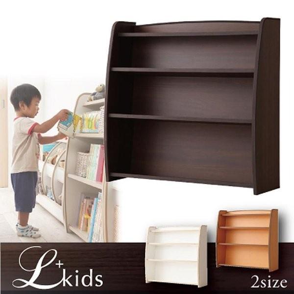 完成品 本棚 本棚 L'kidsエルキッズ) 3色対応 幅93.3cm ラージサイズ 日本製