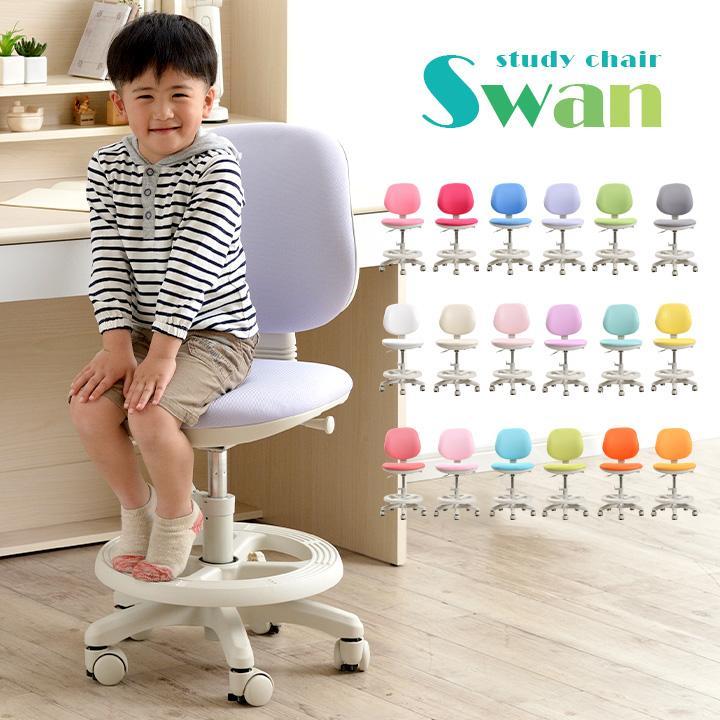 当店オリジナル 荷重ロック付きキャスター 学習椅子 学習机用 椅子 昇降式 直送商品 学習チェア 学習チェアー 子供用 学習いす 18色対応 スワン 有名な おしゃれ Swan 子供椅子