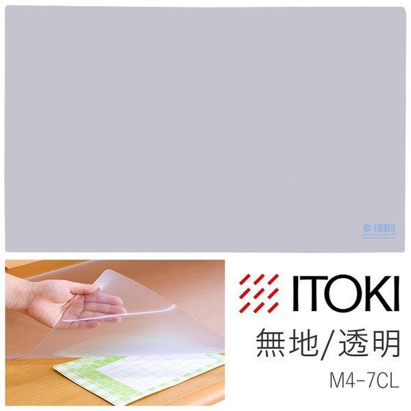 学習机用 新登場 学習デスク用 イトーキ デスクマット 透明 『1年保証』 無地 M4-7CL