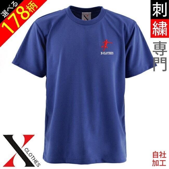 ワンポイント 刺繍 誕生日プレゼント オリジナル 4.4オンス ドライ マート 半袖 Tシャツ スポーツウェア メンズ レディース UVカット軽い 着心地 キッズ 吸汗速乾