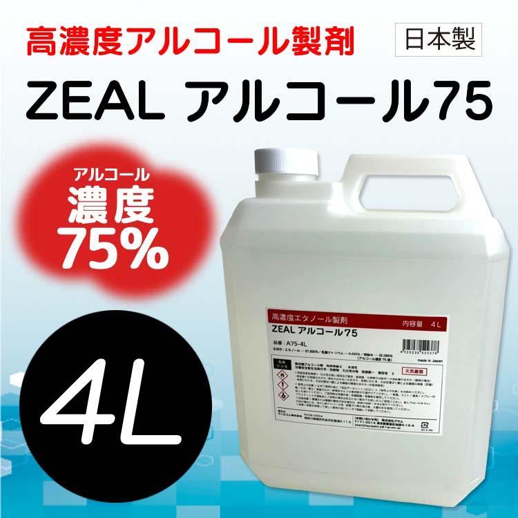 アルコール消毒液 限定タイムセール 高濃度アルコール製剤 激安通販ショッピング ZEAL アルコール75 エタノール 4Lタイプ アルコール濃度75%