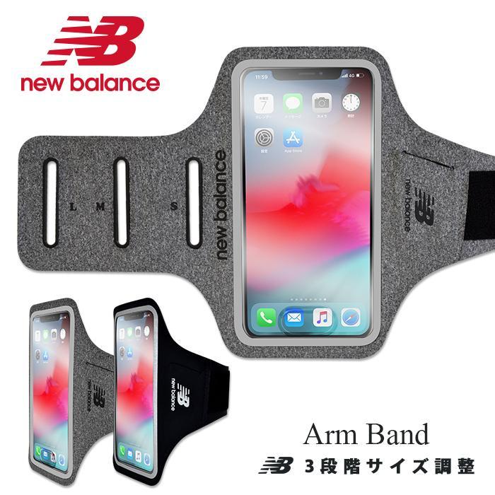 アームバンド New Balance 「アームバンド」 ニューバランス iPhone アイフォン ケース ブランド iphonex iPhonexr xsmax newbalance スポーツ アームポーチ|mobile-f
