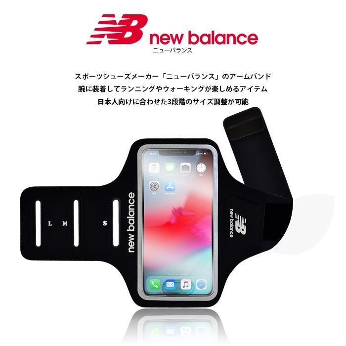 アームバンド New Balance 「アームバンド」 ニューバランス iPhone アイフォン ケース ブランド iphonex iPhonexr xsmax newbalance スポーツ アームポーチ|mobile-f|03