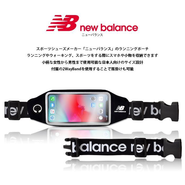 ランニングポーチ New Balance 「ランニングポーチ」 ニューバランス ポーチ ランニング用ケース ブランド  newbalance ポーチ ウエストポーチ スポーツ|mobile-f|03