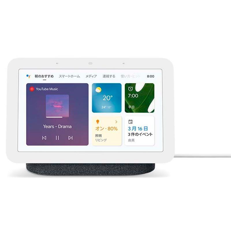 Google 新登場 Nest Hub 第2世代 チャコール GA01892-JP 送料無料でお届けします