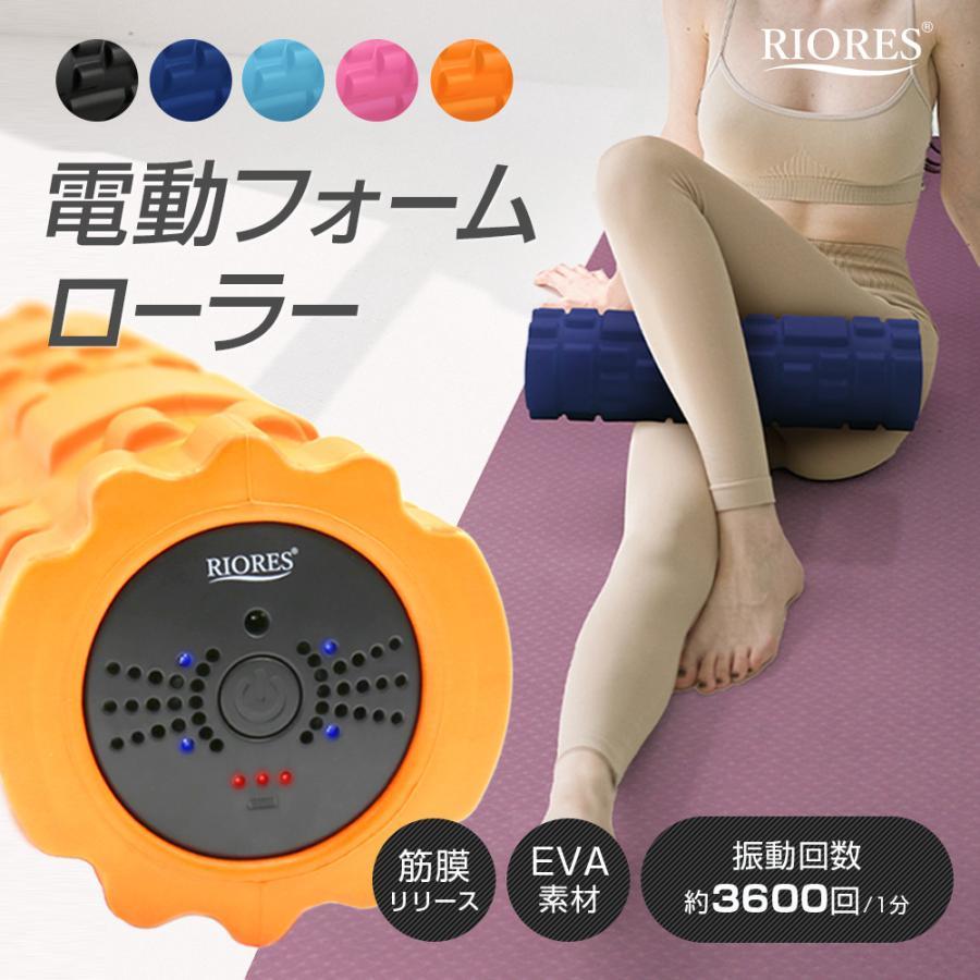 RIORES 電動 フォームローラー ストレッチ用ポール 筋膜 リリース ローラー リセット 体幹 トリガーポイント ヨガポール 送料無料
