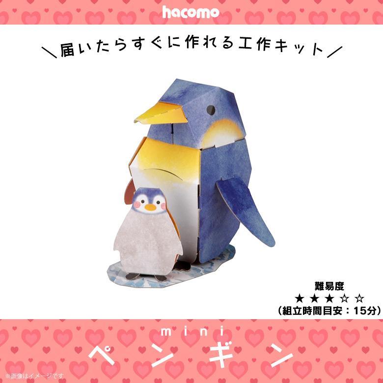 ペーパークラフト 工作キット ダンボール 段ボール 子供 3228 mini 売り込み メッセージカード付き 立体パズル 手のひらサイズ hacomo 送料込 ペンギン