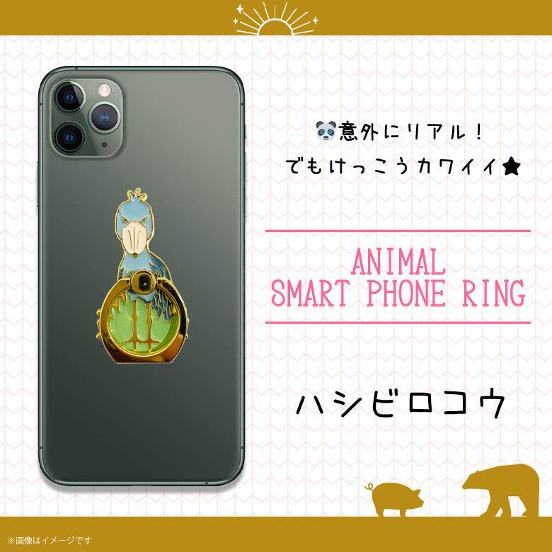 本店 スマホリング かわいい アニマル 動物 ハシビロコウ 激安通販ショッピング 鳥 Z0511 SR iPhone 落下防止 android 6140 360度回転 ワールド商事 マルチリング