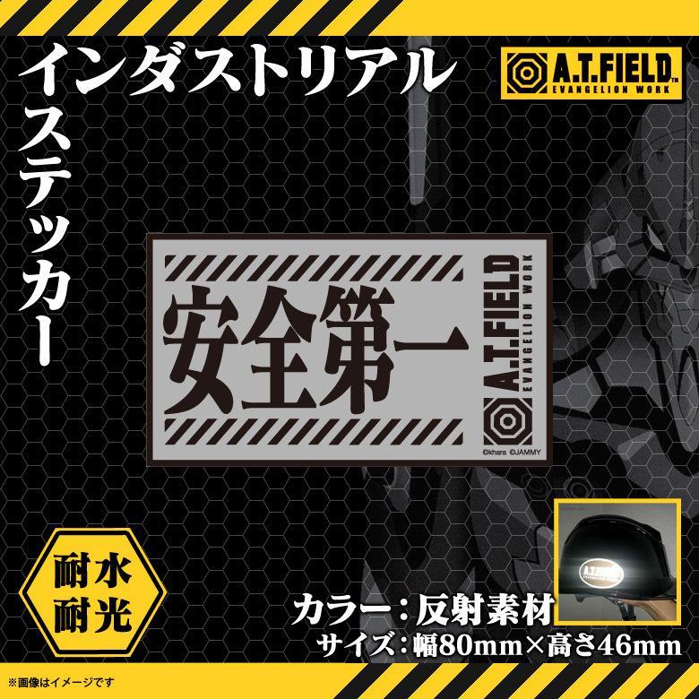エヴァンゲリオン ステッカー シール A.T.FIELD ATF-019R 1535 安全第一 無料サンプルOK Mサイズ 耐水 耐光 反射素材 鏡面 まとめ買い特価 ゼネラルステッカー ATロゴ