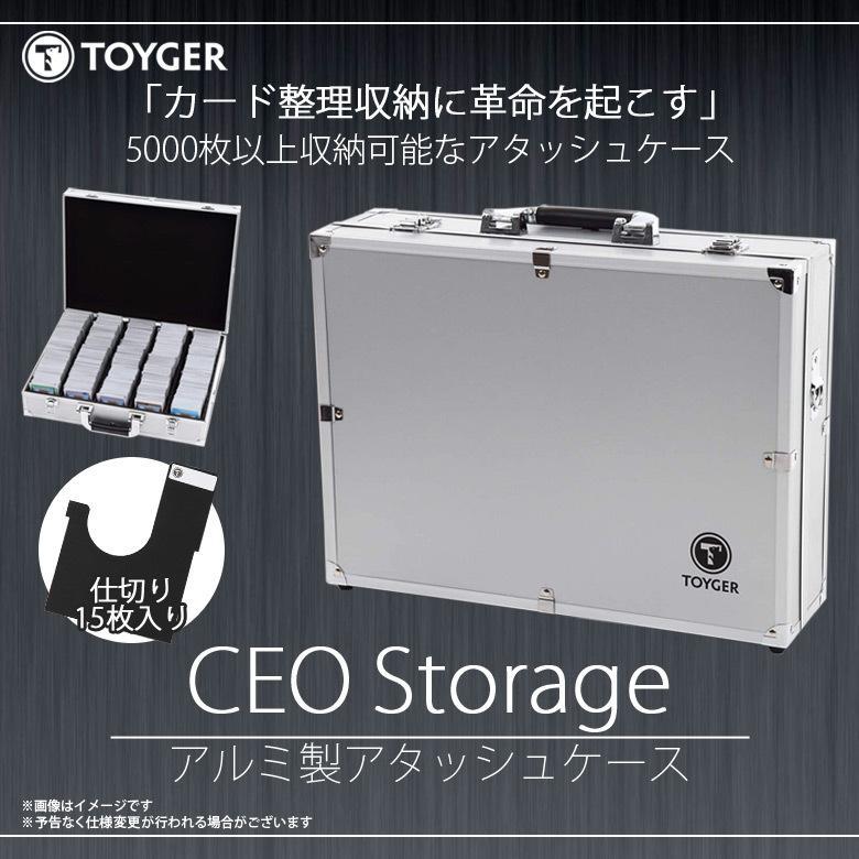 トレカケース 日本全国 送料無料 アタッシュケース カードケース 超大容量 CEO Storage 入荷予定 0301 アルミ製び TC 宅配便送料無料 TZ 5000枚以上収納可能 TOYGER