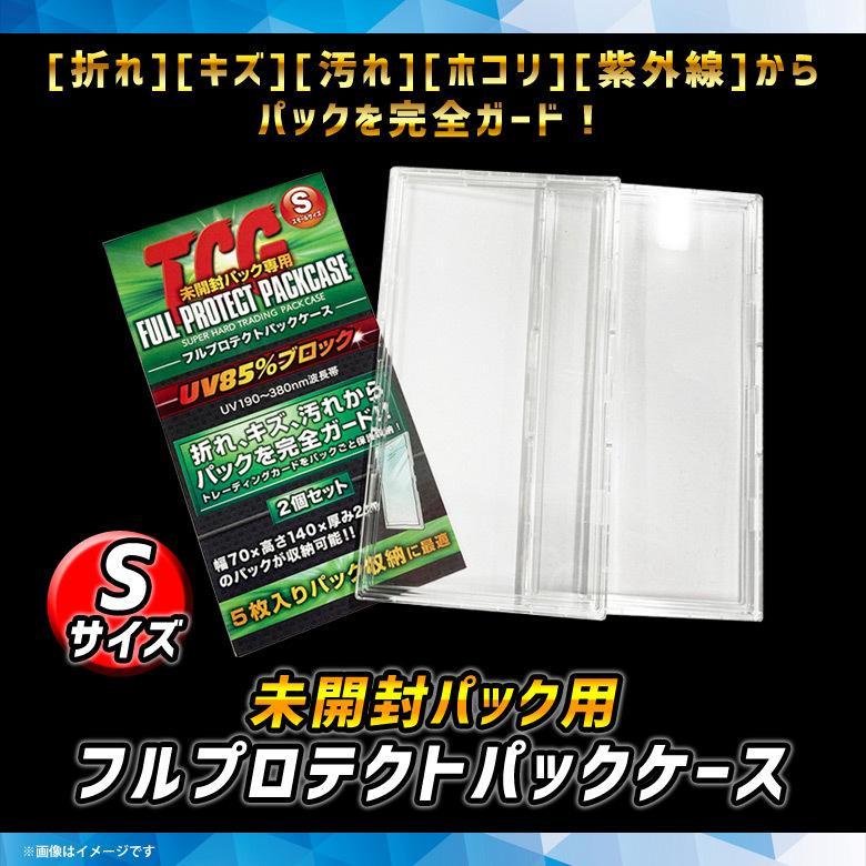 トレーディングカード パック専用 プロテクター 全品最安値に挑戦 パッケージサイズ 70×140×2mmパック対応 中古 河島製作所 Sサイズ FPPS-02 2個セット 0715