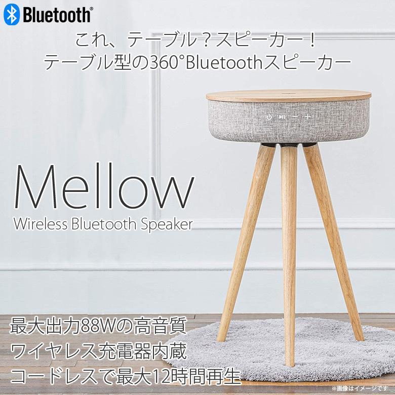スピーカー テーブル Bluetooth ワイヤレス 高音質 WT-W501T 大規模セール 0113 完全送料無料 Mellow 宅配便送料無料 ロア Welle 代引き不可 インターナショナル