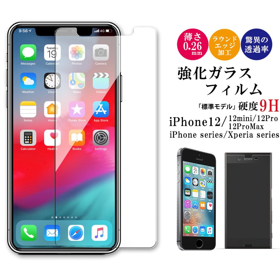 iPhone12 mini 強化ガラスフィルム iPhone 12 Pro Max SE2 第2世代 iPhone11 7 Xperia XS X XZ1 XR 年中無休 百貨店 8 Android Plus