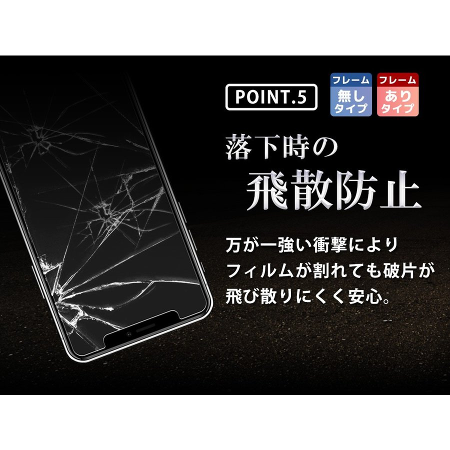 iPhone12 mini 強化ガラスフィルム iPhone 12 Pro Max SE2 第2世代 iPhone11 Pro Max iPhone XS Max XR X 8 Plus 7 Xperia XZ1 Android|mobilebatteryampere|11