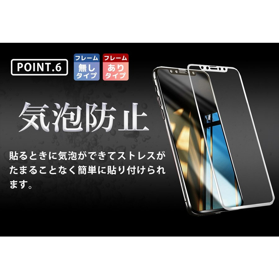 iPhone12 mini 強化ガラスフィルム iPhone 12 Pro Max SE2 第2世代 iPhone11 Pro Max iPhone XS Max XR X 8 Plus 7 Xperia XZ1 Android|mobilebatteryampere|12