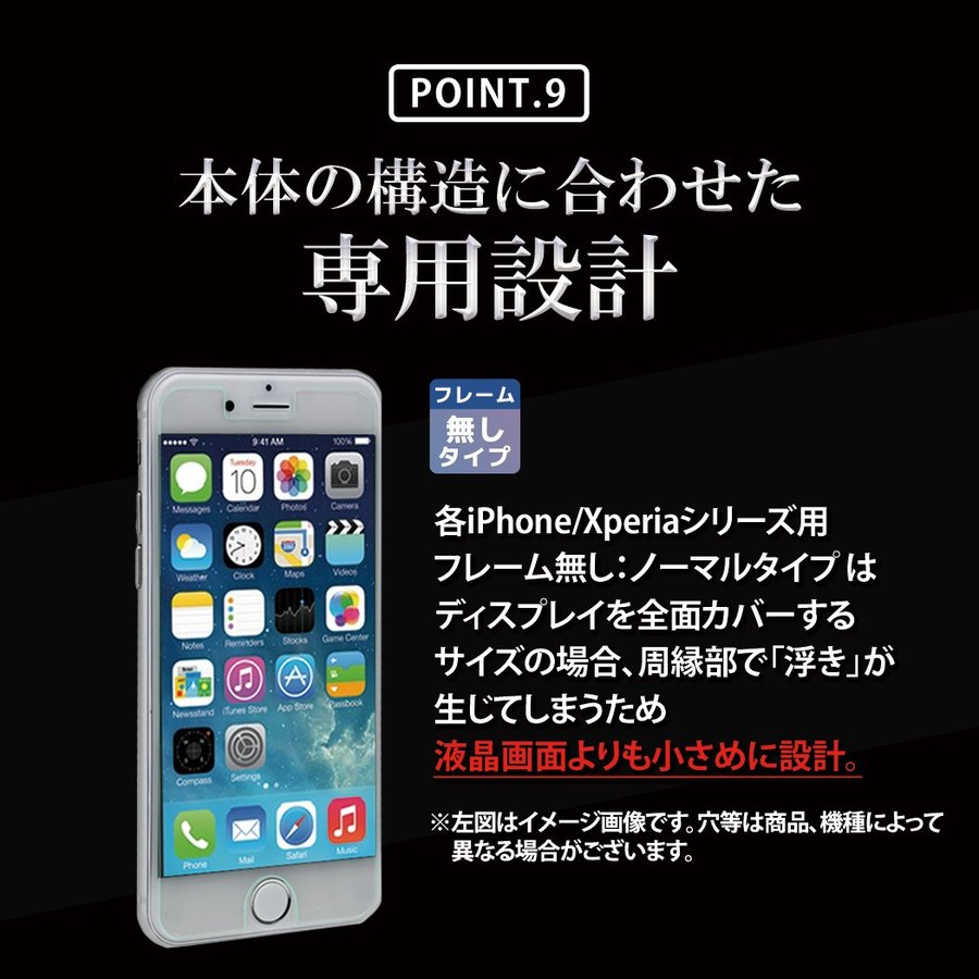 iPhone12 mini 強化ガラスフィルム iPhone 12 Pro Max SE2 第2世代 iPhone11 Pro Max iPhone XS Max XR X 8 Plus 7 Xperia XZ1 Android|mobilebatteryampere|15