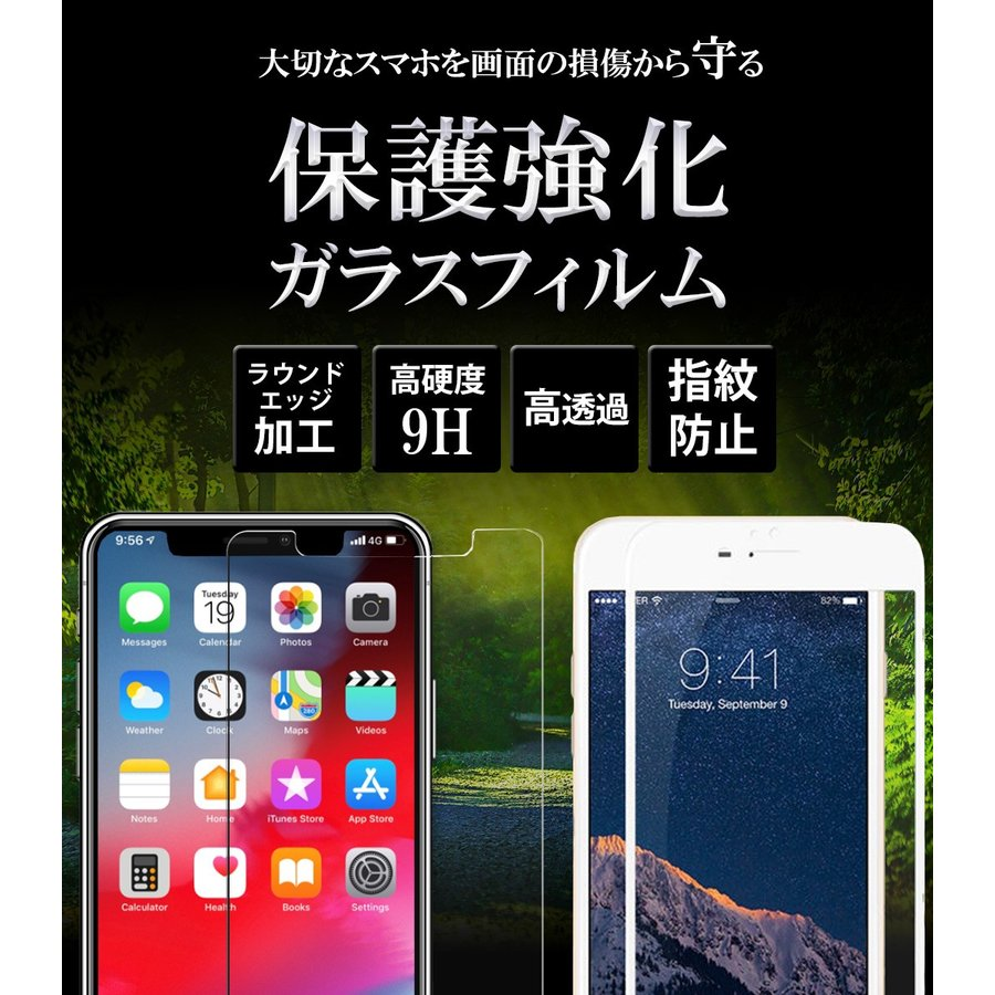 iPhone12 mini 強化ガラスフィルム iPhone 12 Pro Max SE2 第2世代 iPhone11 Pro Max iPhone XS Max XR X 8 Plus 7 Xperia XZ1 Android|mobilebatteryampere|03