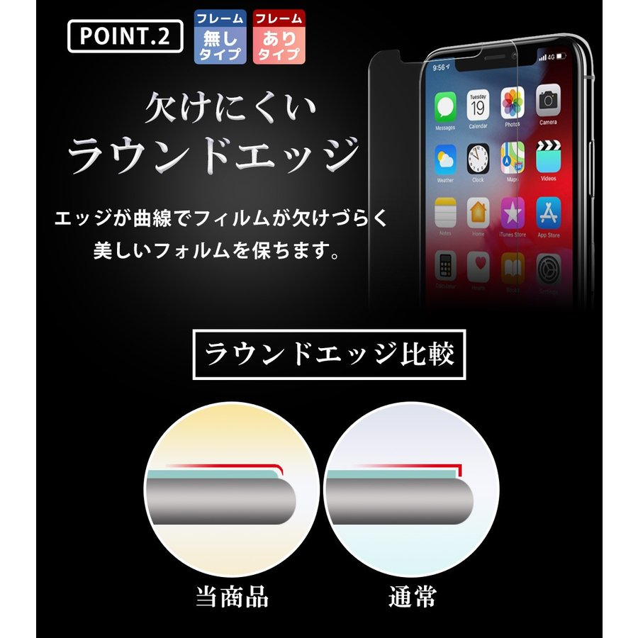 iPhone12 mini 強化ガラスフィルム iPhone 12 Pro Max SE2 第2世代 iPhone11 Pro Max iPhone XS Max XR X 8 Plus 7 Xperia XZ1 Android|mobilebatteryampere|08