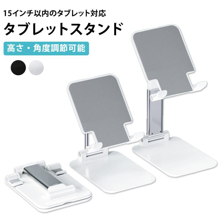 スマホスタンド 卓上 正規認証品!新規格 折りたたみ 寝ながら 価格 タブレット iPad Pro 2021 Air 12.9 2020 第4世代 10.9 第5世代