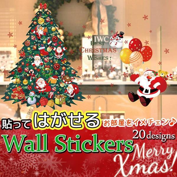 永遠の定番 ウォールステッカー クリスマス おしゃれ 高級感 トナカイ 最新 サンタクロース 子供部屋 クリスマスツリー