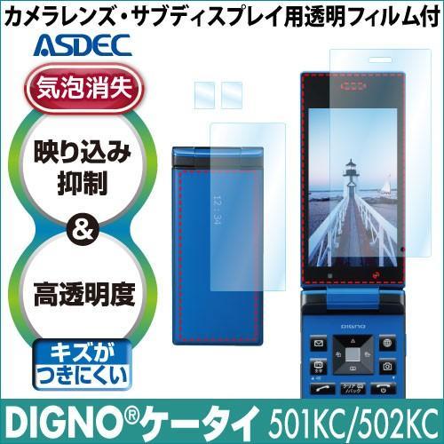 ソフトバンク ワイモバイル DIGNOケータイ [ギフト/プレゼント/ご褒美] 501KC 502KC 保護フィルム 買物 AR液晶保護フィルム2 携帯電話 AR-501KY アスデック ASDEC 高透明度 映り込み抑制