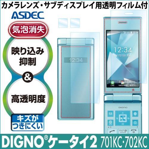 DIGNOケータイ2 ソフトバンク 701KC ワイモバイル 702KC お得クーポン発行中 保護フィルム AR液晶保護フィルム2 AR-701KC 映り込み抑制 アスデック ASDEC 携帯電話 高透明度 希少