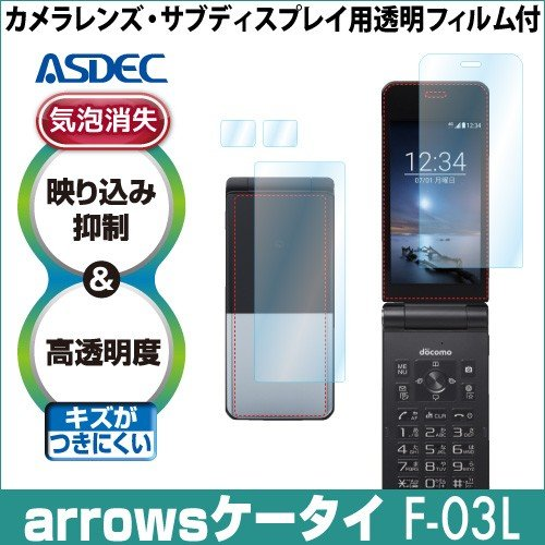arrowsケータイ F-03L 保護フィルム AR液晶保護フィルム2 映り込み抑制 激安価格と即納で通信販売 高透明度 アスデック お得 携帯電話 AR-F03L 気泡消失 ASDEC