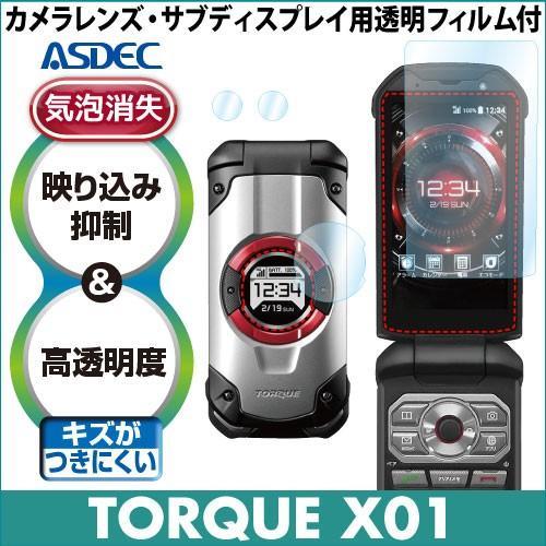 TORQUE X01 保護フィルム AR液晶保護フィルム2 セールSALE%OFF 映り込み抑制 高透明度 ASDEC 美品 気泡消失 AR-KYF33 携帯電話 アスデック