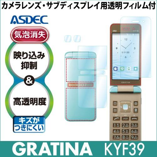 au GRATINA KYF39 保護フィルム 格安激安 AR液晶保護フィルム2 映り込み抑制 高透明度 アスデック おすすめ特集 気泡消失 AR-KYF39 携帯電話 ASDEC