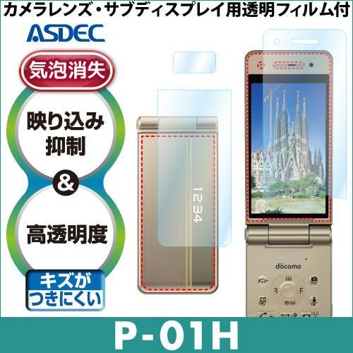 [正規販売店] docomo P-01H 保護フィルム AR液晶保護フィルム2 映り込み抑制 高透明度 アスデック 気泡消失 AR-P01H 携帯電話 ASDEC 5%OFF