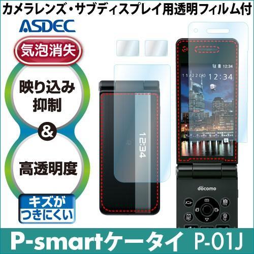 docomo P-smartケータイ P-01J 保護フィルム AR液晶保護フィルム2 映り込み抑制 マーケティング アスデック SALE開催中 携帯電話 AR-P01J 高透明度 気泡消失 ASDEC