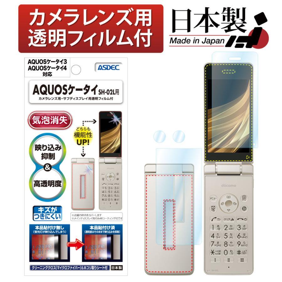 docomo AQUOSケータイ SH-02L SH-03L 国内在庫 SoftBank Y mobile AQUOSケータイ3 保護フィルム 805SH 携帯電話 AR液晶保護フィルム2 爆安 高透明度 AR-SH02L 806SH