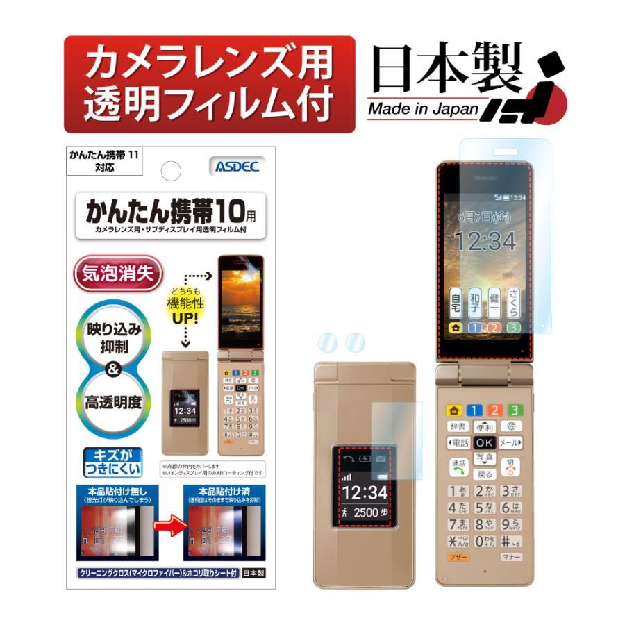 SoftBank かんたん携帯10 保護フィルム AR液晶保護フィルム2 映り込み抑制 高透明度 AR-SHK10 今ダケ送料無料 携帯電話 気泡消失 アスデック ASDEC 売り込み